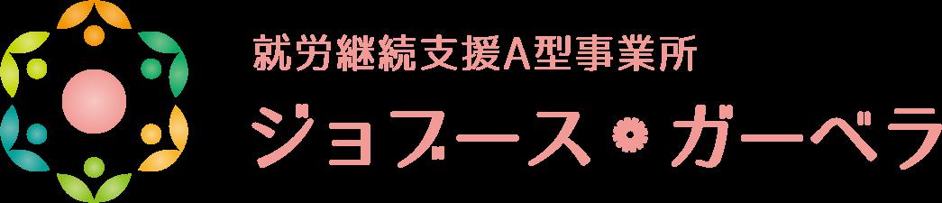 就労継続支援A型事務所 ジョブース・ガーベラ