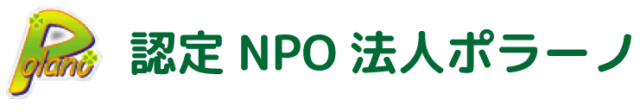 認定NPO法人ポラーノ就労継続支援事業|A型・B型事業所の運営を通した障がい者の自立支援
