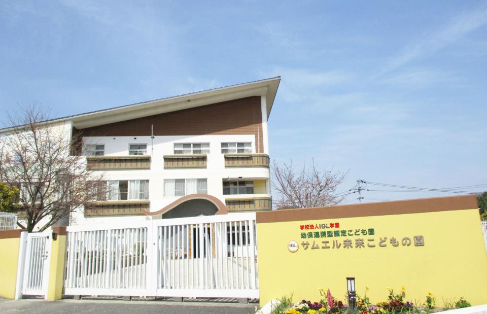 学校法人IGL学園